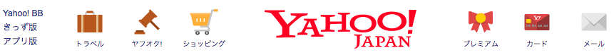 Why Yahoo Japan Needs to Be Part of Your Search Strategy for Japan